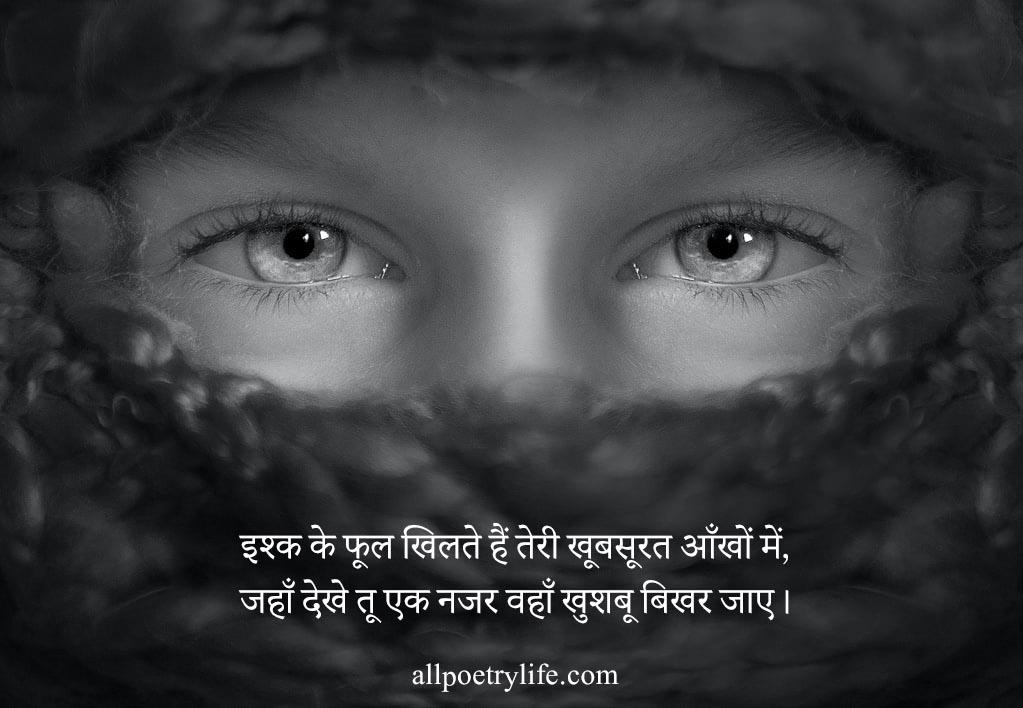 khubsurat aankhen poetry, status on my beautiful eyes in hindi, gulzar shayari on eyes, shayari on eyes by gulzar, eyes quotes hindi, aankhen shayari, 2 line shayari on eyes in hindi, shayari on eyes in hindi, eyes quotes in hindi, 2 line shayari on eyes, shayari on beautiful eyes, tareef shayari on eyes, shayari on smile and eyes in hindi, aankho ki shayari, khoobsurat aankhen shayari, aankho par shayari in hindi, caption for eyes in hindi, eyes status in hindi, caption on eyes in hindi, romantic shayari on eyes in hindi, status on my beautiful eyes in hindi, eyes caption in hindi, gulzar shayari on eyes, shayari on eyes by gulzar, shayari on smile and eyes, shayari for eyes in hindi, aankhon ke liye shayari, attitude shayari on eyes in hindi, status on eyes in hindi, funny shayari on eyes in hindi, quotes for eyes in hindi, beautiful eyes quotes in hindi, shayari on eyes gulzar, love shayari on eyes, urdu shayari on eyes in hindi, shayari on eyes hindi, hindi quotes on eyes, quotes on beautiful eyes in hindi, eyes shayari 2 lines hindi, aankhen shayari 2 line hindi, shayari on hair and eyes in hindi, attitude status on eyes in hindi, shayari on eyes kajal, kajal par shayari, eyes shayari in hindi for girlfriend, eyes status hindi, best shayari on eyes, status for eyes in hindi, flirting shayari on eyes, shayari related to eyes, shayari for her eyes, quotes about eyes in hindi, shayari on eyes and smile in hindi, romantic shayari on eyes, aankhen shayari in hindi 2 line, shayari in hindi on eyes, shayari eyes beautiful, ankho ki shayari in hindi, hindi shayari on eyes and smile, aankho ki shayari in hindi, funny shayari on eyes, hindi shayari for eyes, hindi quotes on beautiful eyes, ankho ki shayari hindi, romantic eyes quotes in hindi, best shayari for eyes, hindi shayari on beautiful eyes, love quotes on eyes in hindi, two line shayari on kajal, best shayari for beautiful eyes, gulzar shayari on eyes in hindi, nashili aankhen quotes, shayari eyes in hindi, beaut