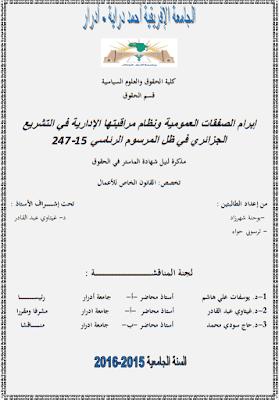 مذكرة ماستر: إبرام الصفقات العمومية ونظام مراقبتها الإدارية في التشريع الجزائري في ظل المرسوم الرئاسي 15-247 PDF