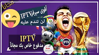 حصريآ كيفيه الحصول علي أقوى سيرفر IPTV مدفوع خاص بك لمشاهده باقه كأس العالم مجانآ