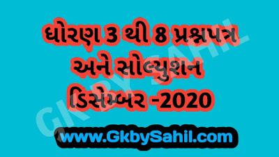 Standard 3 to 8th Unit Test Question paper Download December 2020 |Gcert Gujarat| Samayik Mulyankan Kasoti.