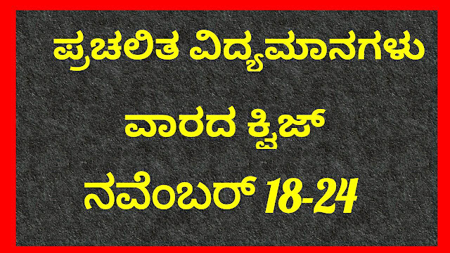 SBK KANNADA Weekly Current Affairs Quiz: 18 November to 24 November