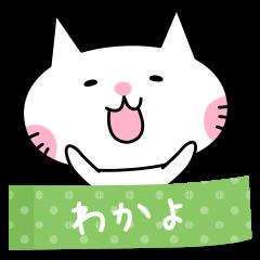 A cat named Wakayo sticker