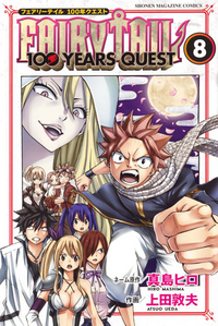 Ver Descargar Fairy Tail Manga: 100 Years Quest Tomo 8