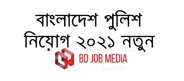 বাংলাদেশ পুলিশ নিয়োগ ২০২১ নতুন - পুলিশ নিয়োগ বিজ্ঞপ্তি ২০২১ - police job circular 2021