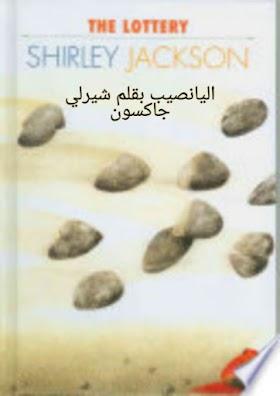 كتاب اليانصيب The Lottery مترجم