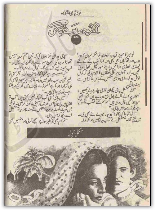 Aaye wo mere aangan novel by Noor Bano Mahjoob