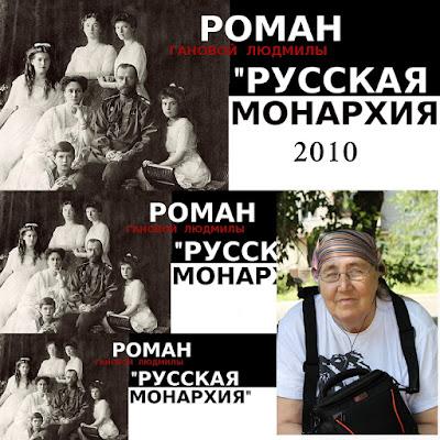 RUSSIAN MONARCHY 2010 of Writer Ganova Ludmila - photo