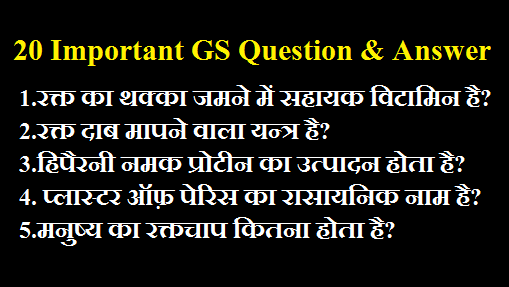 Important general science questions and answer