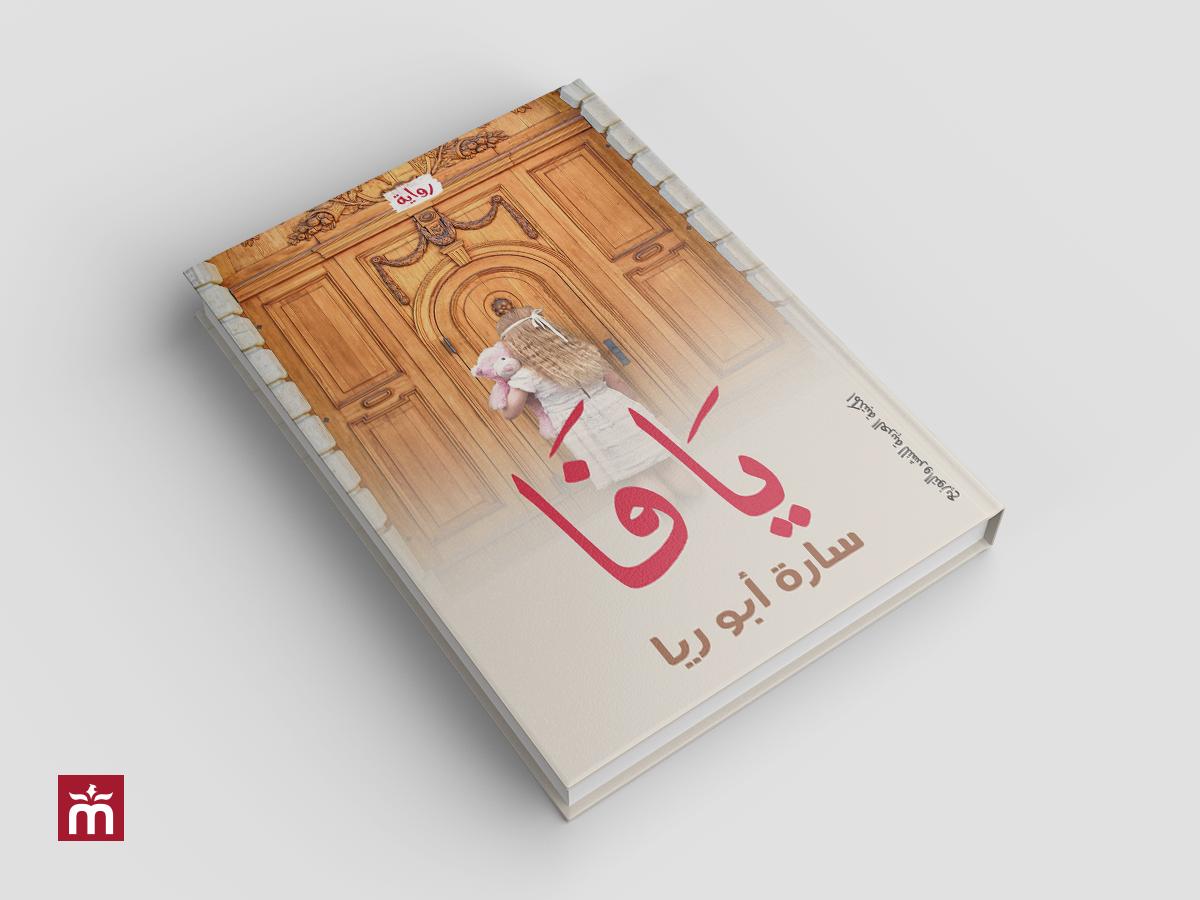 [أعمالنا] غلاف رواية يافا | Yafa Book Cover