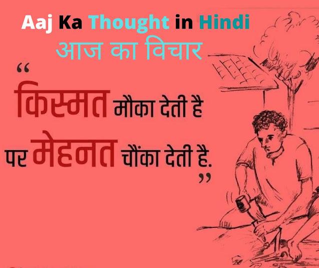 Aaj Ka Thought in Hindi