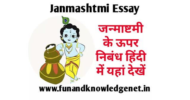 कृष्णा जन्माष्टमी पर निबंध   Krishna Janmashtami Essay in Hindi