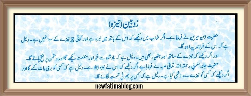 khwab mein naiza dekhna, خواب میں نیزہ دیکھنا ,dreaming of lance in Urdu