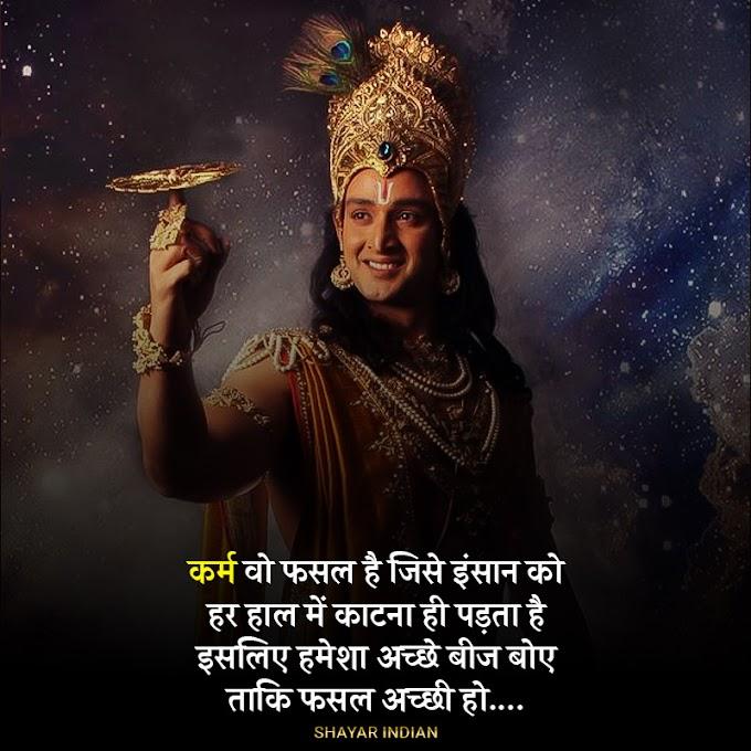 कर्म वो फसल है जिसे - Karma, Insaan, Bij, Fasal, Krishna Suvichar