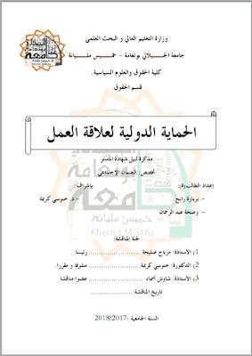 مذكرة ماستر: الحماية الدولية لعلاقة العمل PDF