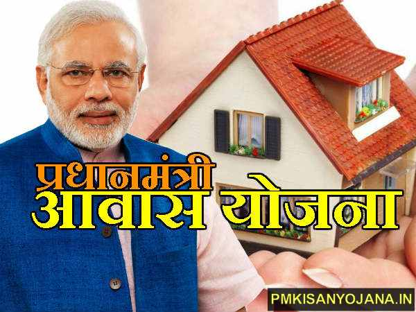 pradhan mantri awas yojana 2020 (प्रधानमंत्री आवास योजना)
