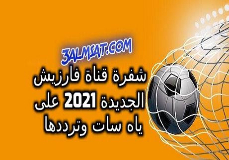 شفرة قناة فارزيش الجديدة 2021 على ياه سات وترددها
