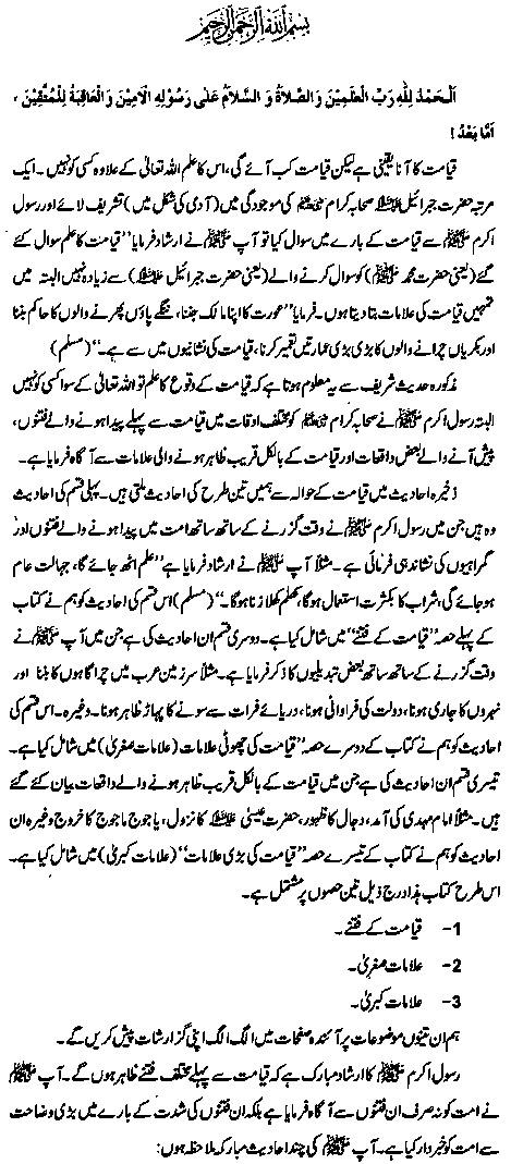 Signs of Qayamat Book in Urdu PDF Download