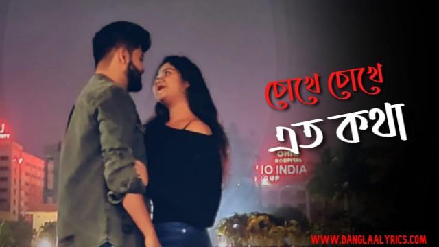 Chokhe Chokhe Eto Kotha Lyrics - Abir Biswas (চোখে চোখে এত কথা)