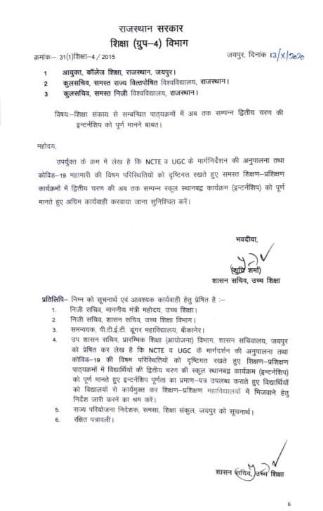 इंटर्नशिप पूर्णता प्रमाण पत्र जारी करने के दिए आदेश