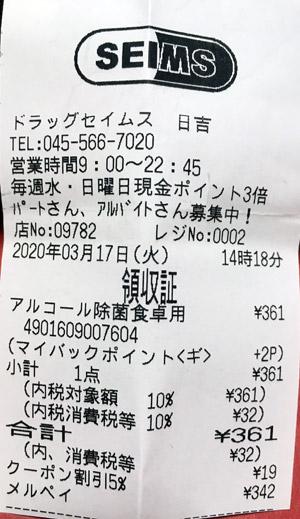 ドラッグセイムス 日吉店 2020/3/17 のレシート