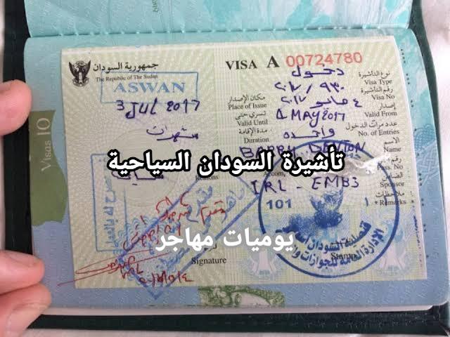 ملف فيزا السودان