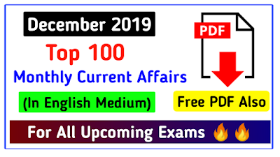 December 2019 Current Affairs