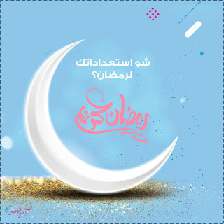 Pictures-before-Ramadan-1441