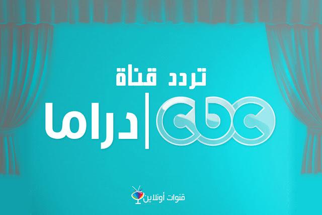 تردد قناة cbc drama 2020