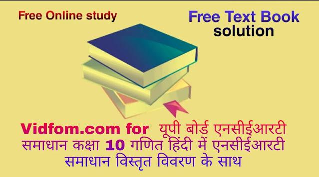 यूपी बोर्ड एनसीईआरटी समाधान कक्षा 10 गणित हिंदी में एनसीईआरटी समाधान विस्तृत विवरण के साथ