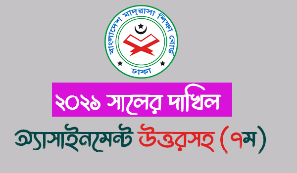 Dakhil 7th Week Assignment 2021 All Subject