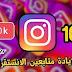 أفضل 4 تطبيقات لزيادة متابعين الانستقرام عرب 2019 / كيف تحصل على 10k
