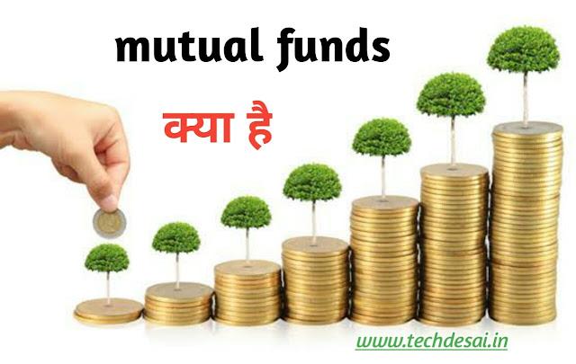 Mutual funds in Hindi