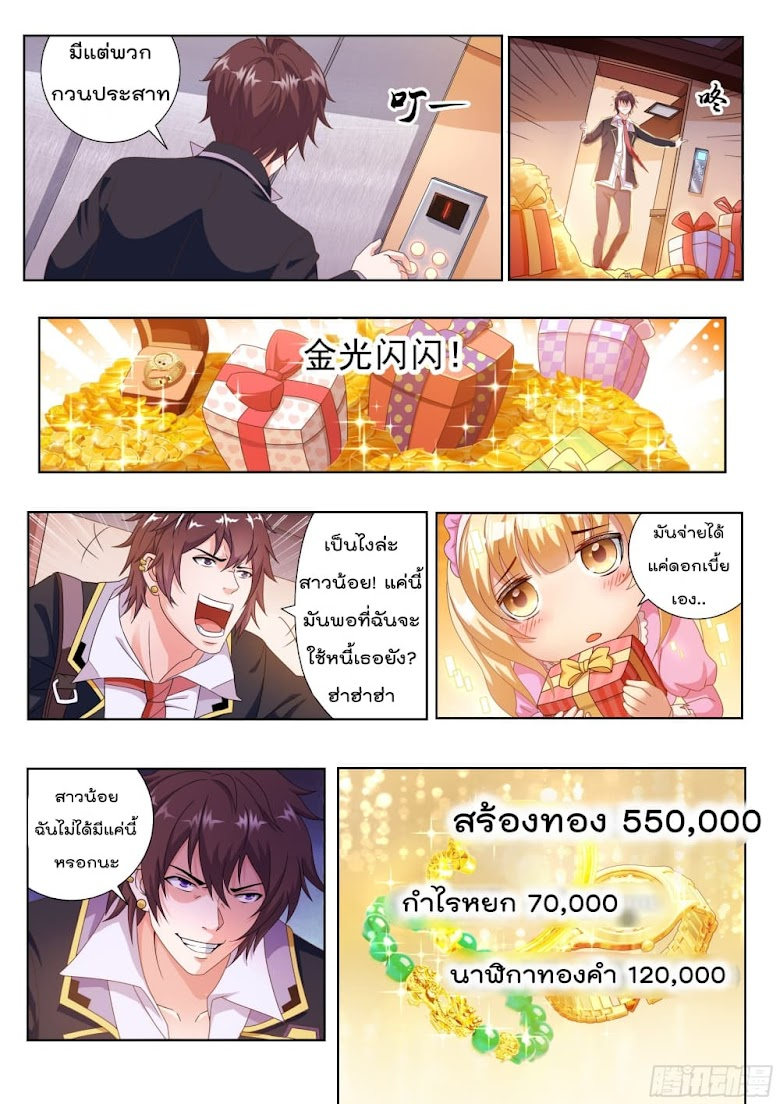 King of Gold - หน้า 8