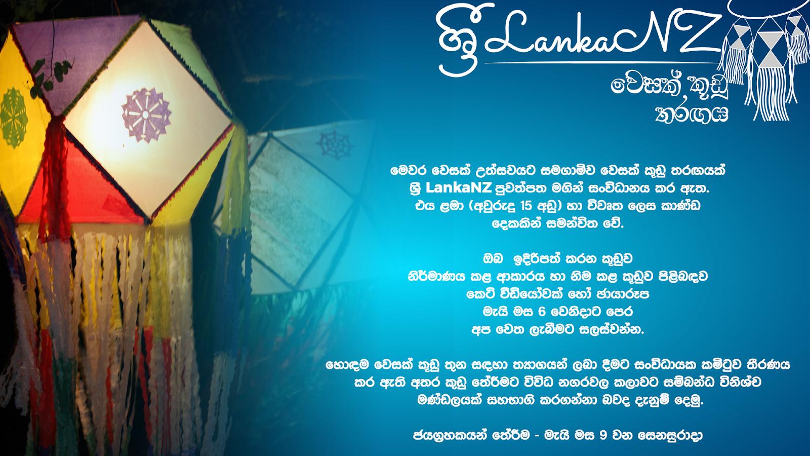 වෙසක් කූඩු තරඟය – srilankaNZ