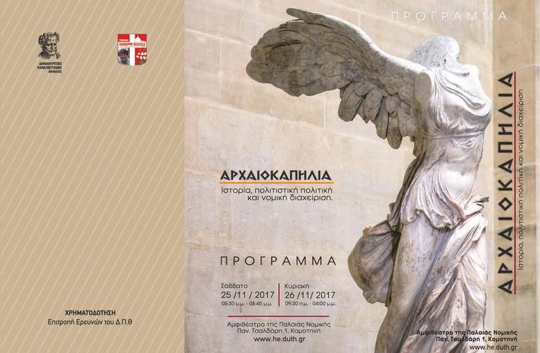 Κομοτηνή: Διημερίδα «Αρχαιοκαπηλία, Ιστορία, πολιτιστική, πολιτική και νομική διαχείριση