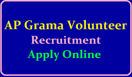 AP Grama Volunteer Application Form 2019 Apply Online APGV Recruitment @ gramavolunteer.ap.gov.in /2019/06/AP-Grama-Volunteer-Application-Form-2019- Apply-Online-APGV-Recruitment-gramavolunteer-ap-gov-in.html
