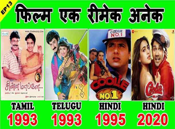 Chinna Mapillai Movie & It's All Remake Movies List – Chinna Alludu, Coolie Raja & Coolie No. 1
