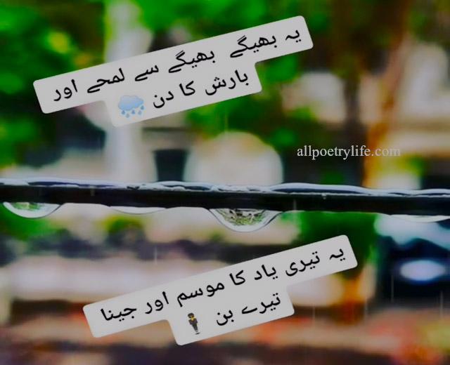 Or Barish Ka Din   Best urdu poetry images Sad quotes status for Whatsapp in Urdu Shayari