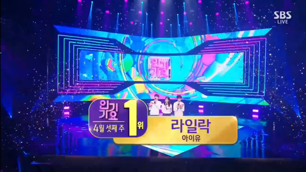 IU Takes Home The 7th Trophy for 'LILAC' on SBS Inkigayo