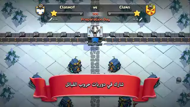 تنزيل لعبة Clash of Clans لأنظمة اندرويد