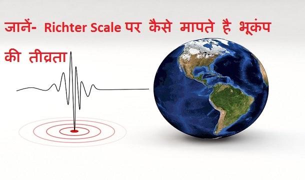 जानें- क्या होता है Richter Scale? कैसे मापी जाती है इससे भूकंप की तीव्रता, richter scale, mercalli scale, earthquake