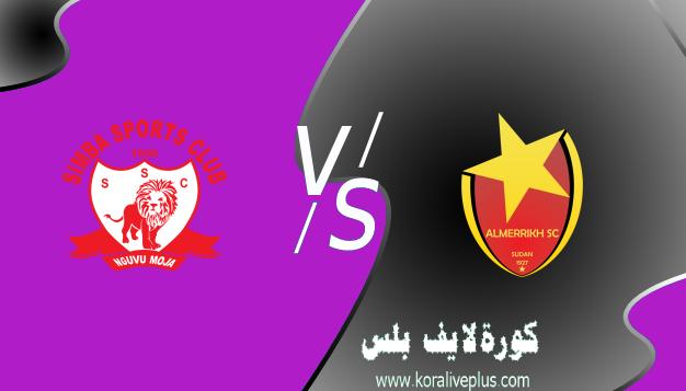 مشاهدة مباراة المريخ وسيمبا اليوم بث مباشر 06-03-2021 دوري أبطال أفريقيا