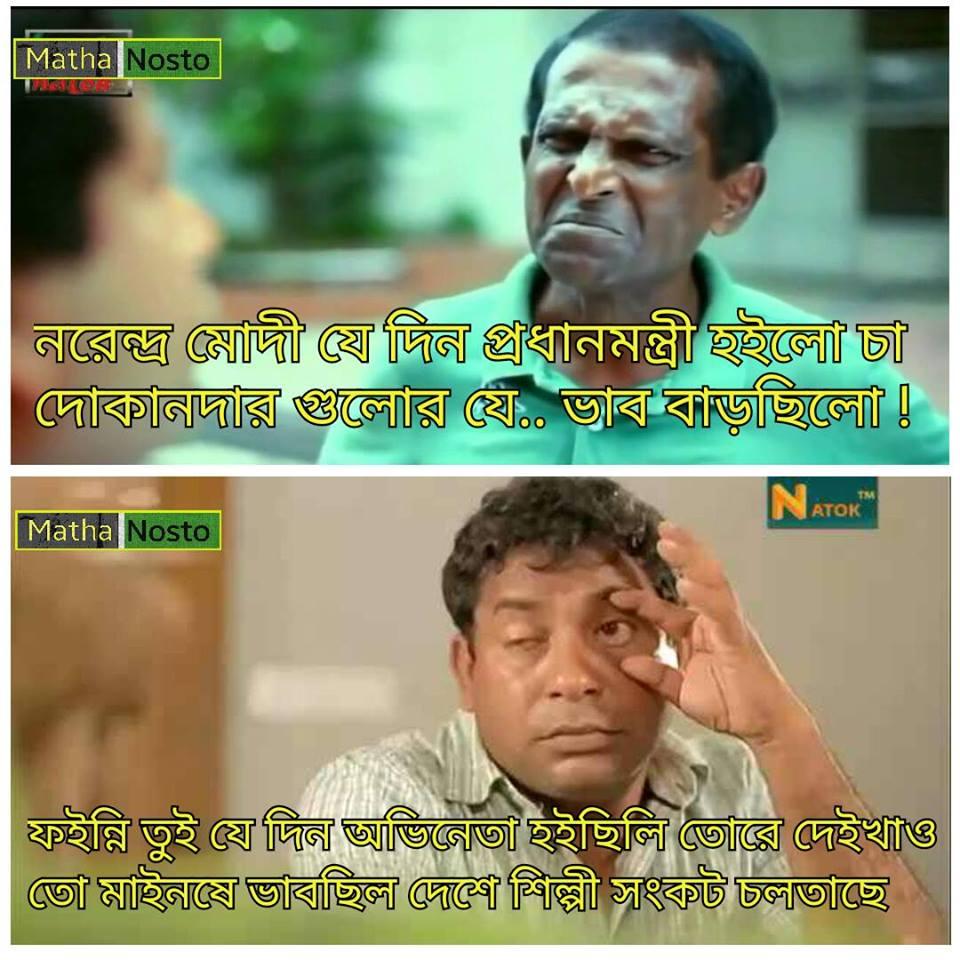 When Todays Tea Makers Heard Pm Narendra Modi Was A Tea Maker Bangla Funny Troll By Mnp