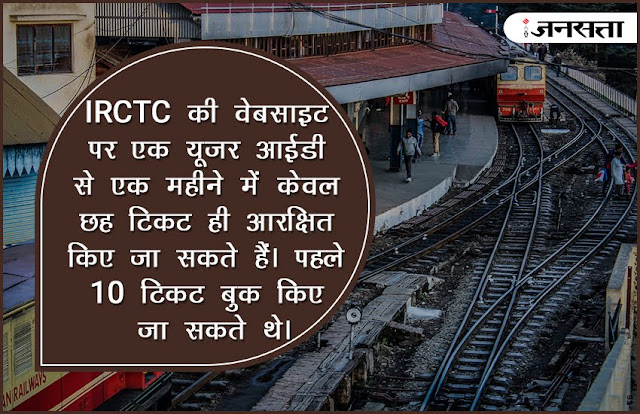 indian railways, info irctc, irctc, rail info,