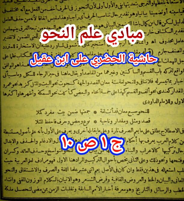 mabadi-ilmu-nahwu-alfiyah-khudhari
