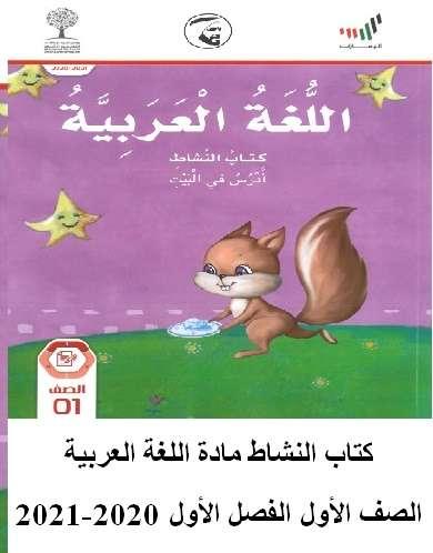 كتاب النشاط مادة اللغة العربية الصف الأول الفصل الأول 2020-2021