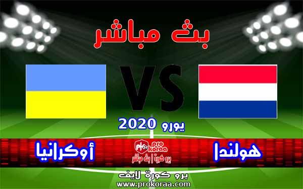 مشاهدة مباراة هولندا واوكرانيا بث مباشر