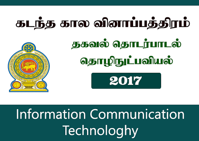 2017August (New Syllabus) - Information and Communication Technology-Advanced Level Examination