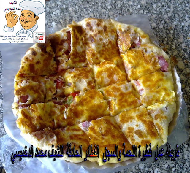 طريقة عمل فطيرة اللحمة والسجق الفطائر الحادقة للشيف / محمد الدخميسي