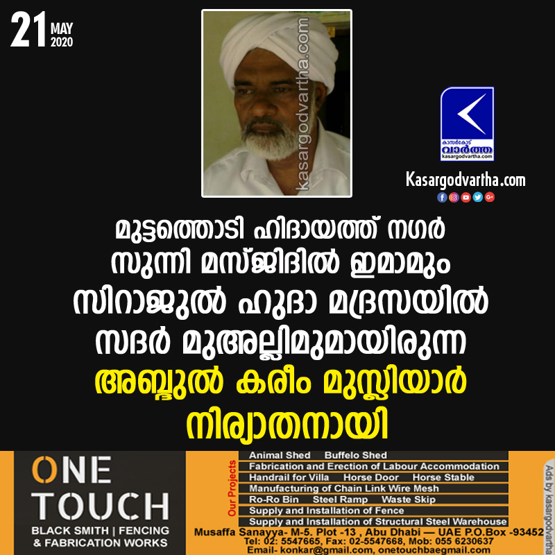 Kerala, News, Obituary, Abdul Kareem Musliyar passes away